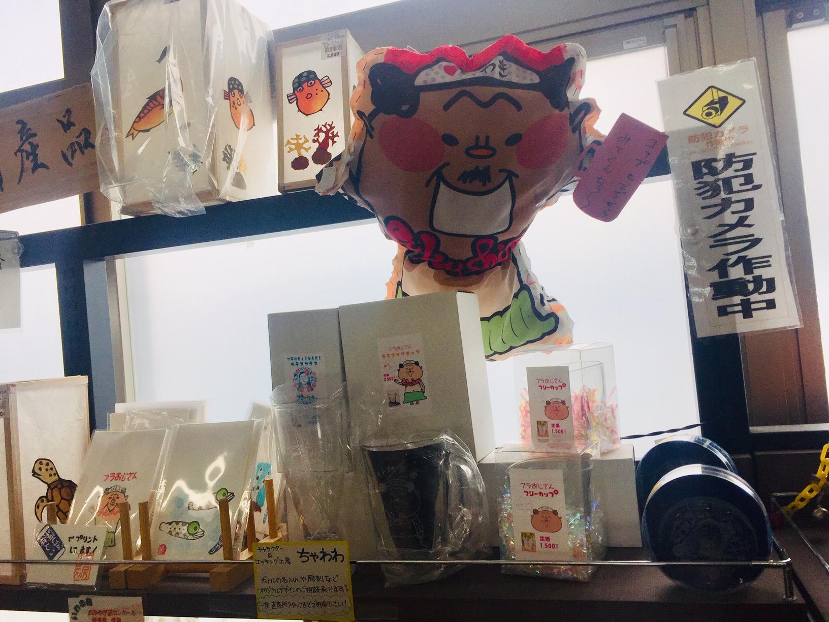 道の駅よつくら港~ちゃわわコーナー♬