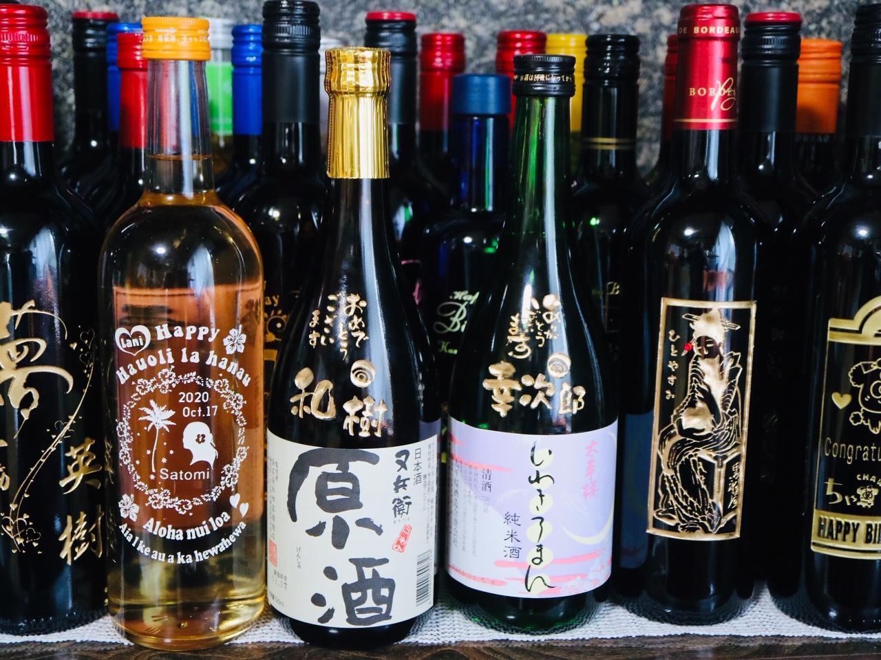 福島県のお酒をボトル彫刻にて販売します♪