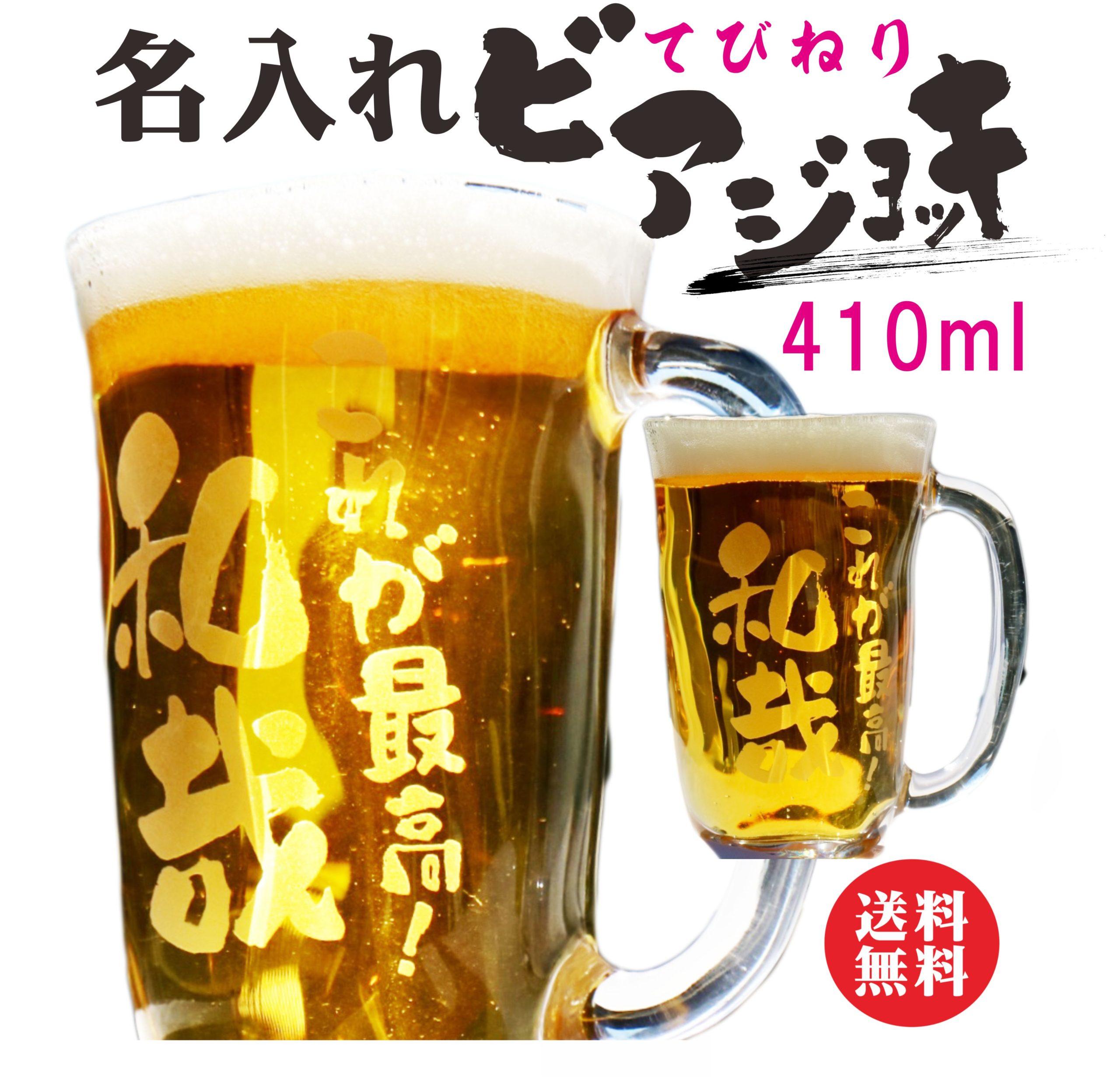 冬だけど、ビールが美味しい~♬ 名入れビアジョッキ!