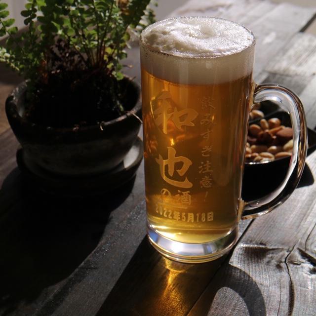 新発売!名入れビールジョッキ435ml♪
