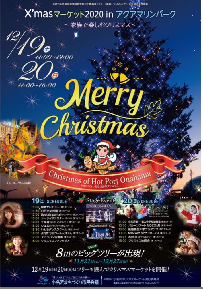 1週間後~小名浜クリスマスマーケット2020に出店します♪