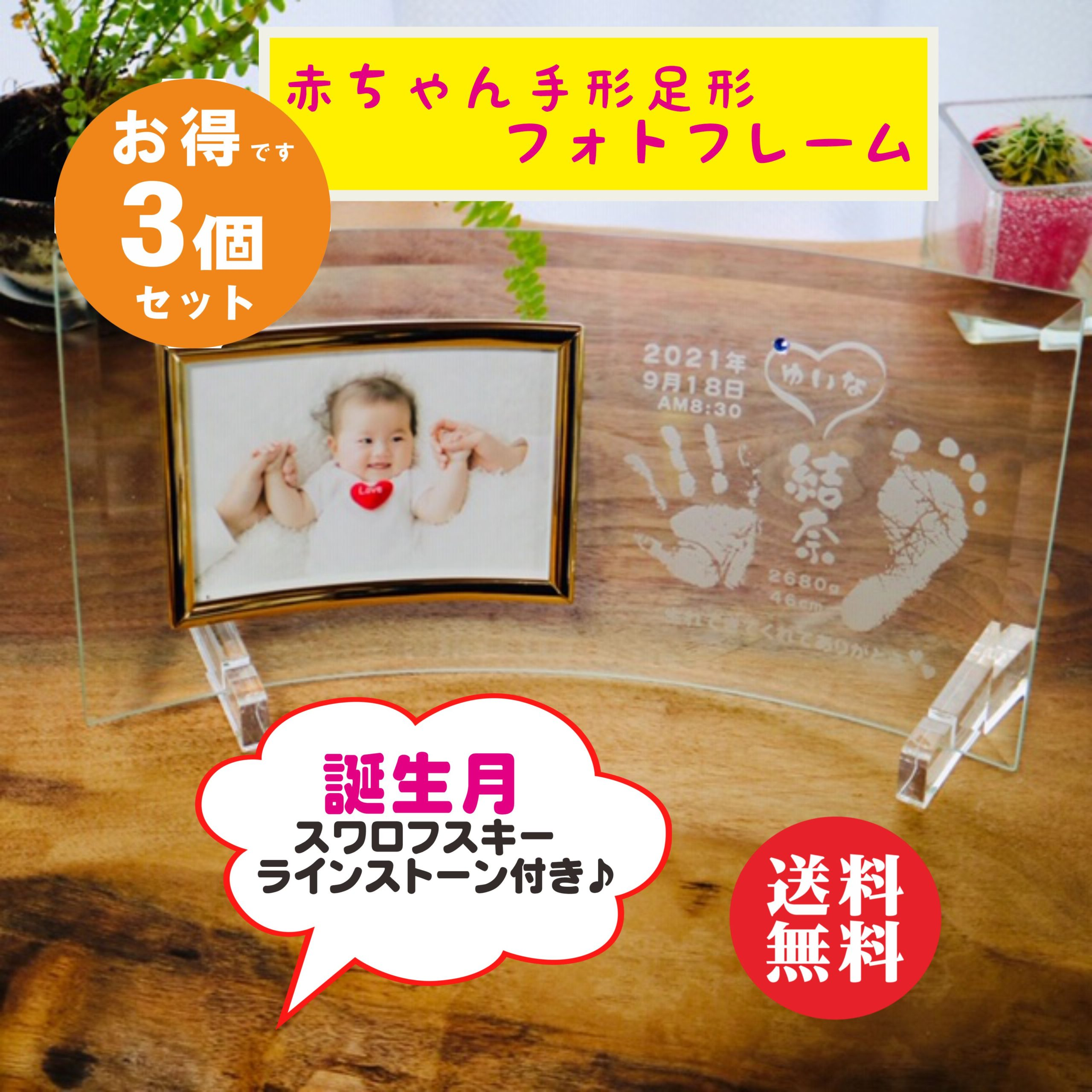 お得なセット販売~赤ちゃん手形フォトフレーム♪