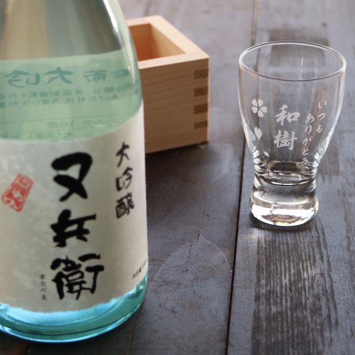 新発売!福島県産の美味しいお酒と名入れ酒グラスSET♪