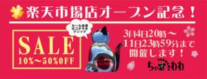 「楽天スーパーセール」明日20時スタート!