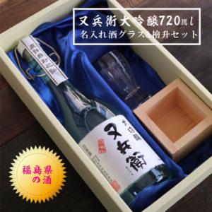 福島県が誇る「又兵衛大吟醸」と名入れ酒グラスセット♪さらに・・・檜升もお付けします!