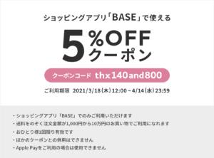 BASEアプリ800万ダウンロード記念~おめでとうございます!5%OFFクーポン券が発行されました♪