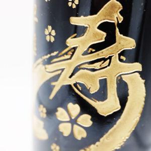 縁起良い「寿ボトル」を記念日に贈りましょう(^^♪