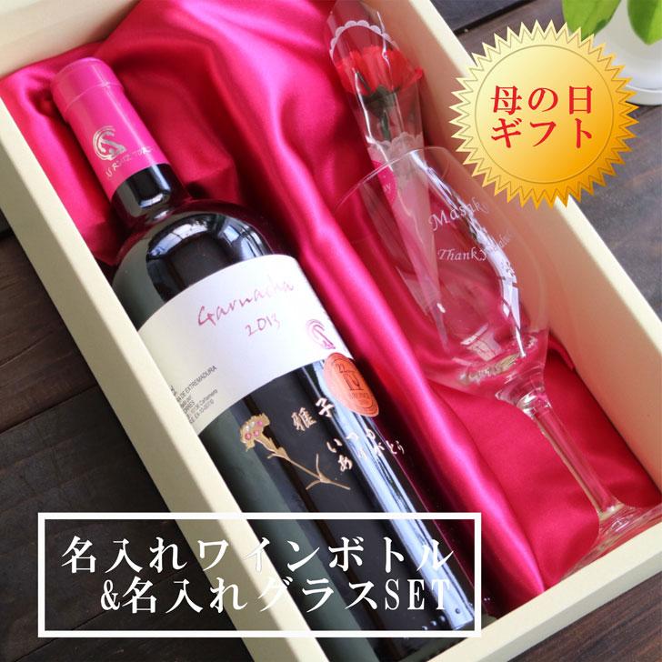 今年の母の日プレゼントは特製名入れワインセットを♪