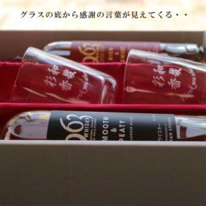 福島県産ウイスキー963Wセット!特製名入れグラス製作します♪