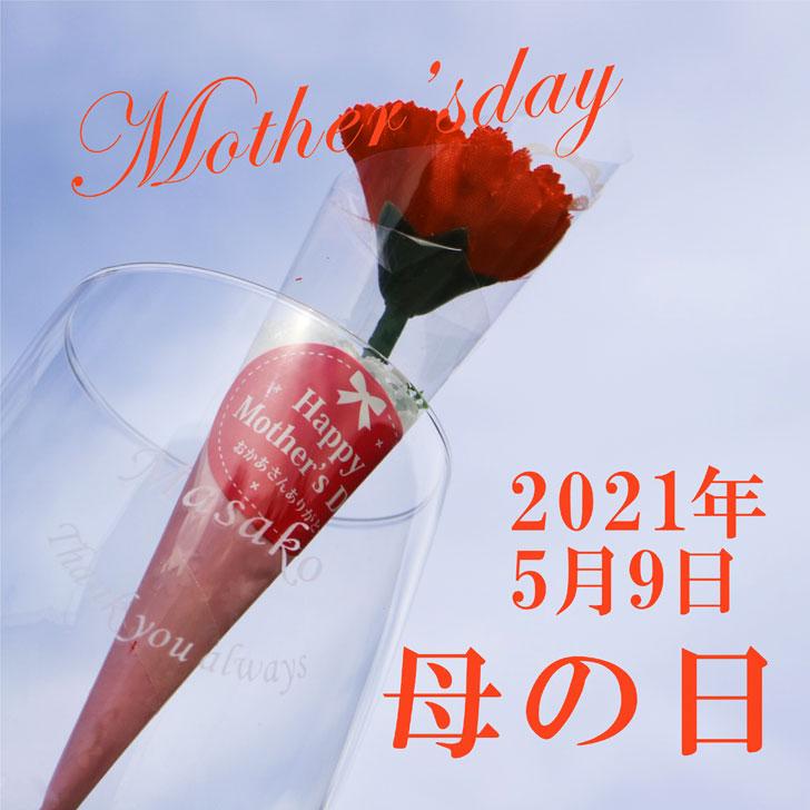 今日から五月晴れの5月スタート!9日はいよいよ母の日です♪