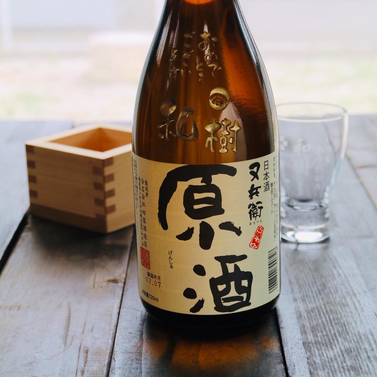 福島県の地酒に名入れ彫刻を施して日本全国へお届けします!