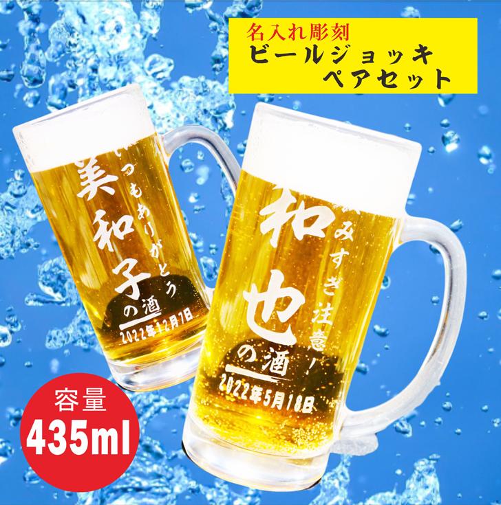 明日から7月!名入れビールジョッキ435mlペアセットで乾杯♪