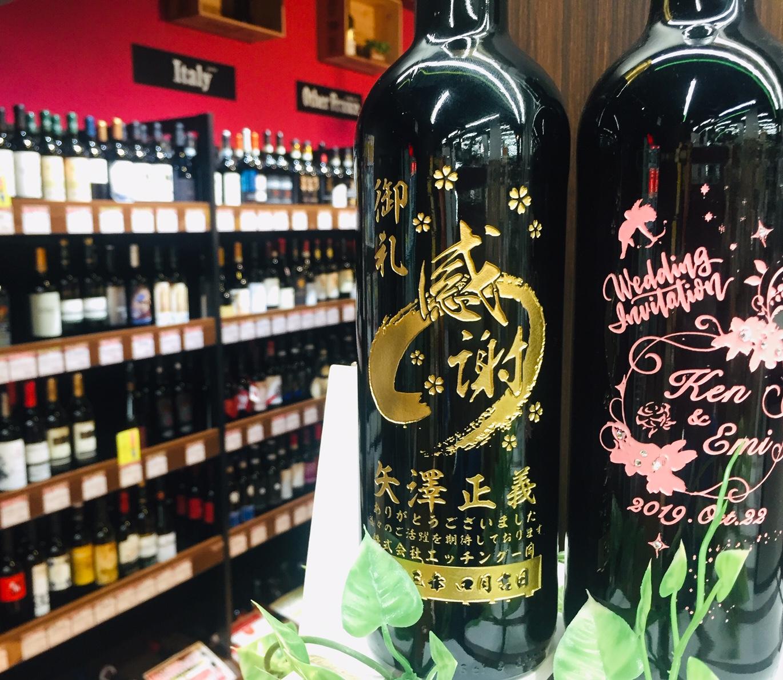 世界中のワインが集うワインセラー♪名入れ彫刻します!