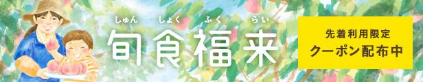 旬食福来キャンペーン2021第1弾スタート(^^♪