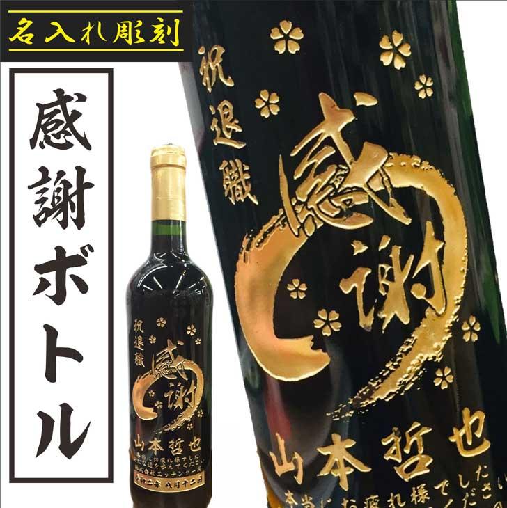 感謝ボトルは名入れ彫刻の金メダルを目指します!