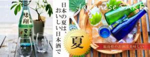 """今月は""""ガラス月"""" 夏本番目前!"""