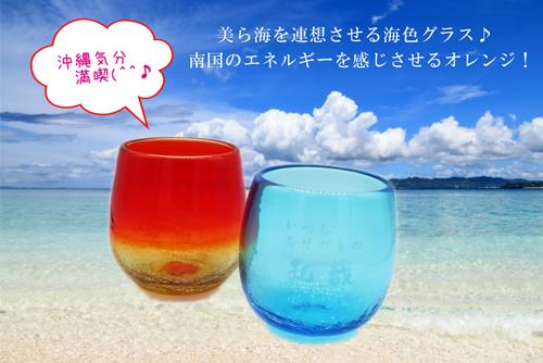 沖縄気分を楽しめる~琉球グラス♪