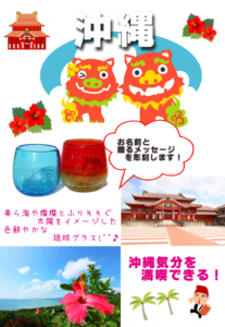 かわいい琉球グラスに名入れ彫刻します(^^♪