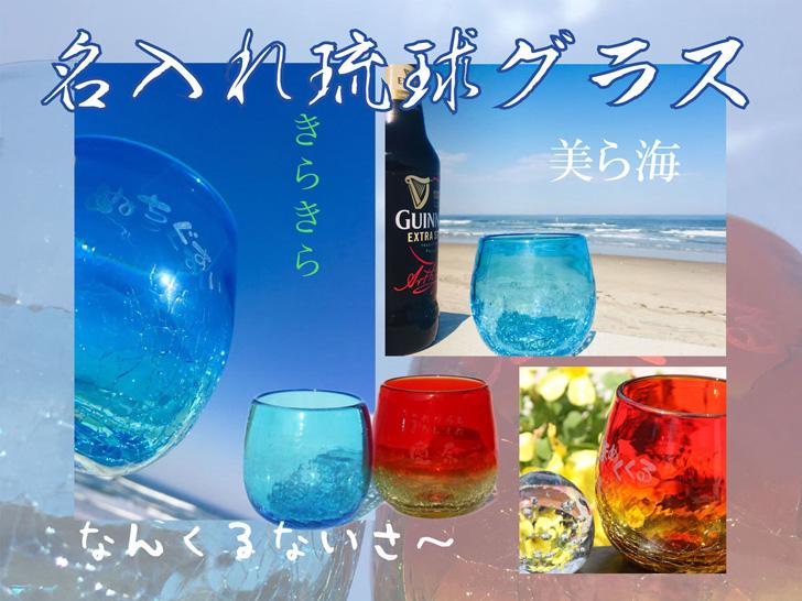 琉球グラスで沖縄気分(^^♪