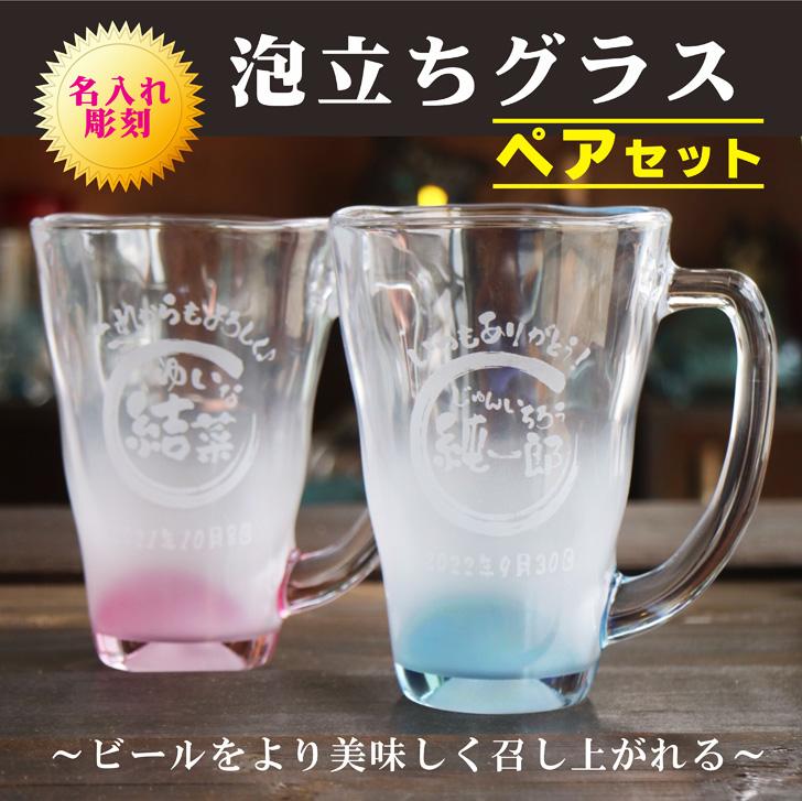 まだまだ暑い夏に~名入れ泡立ちグラス♪新登場!