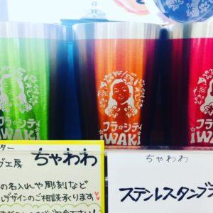 福島県いわき市のブランドイメージロゴマークを彫刻しました!
