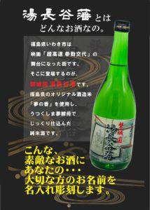 「磐城国 湯長谷藩」純米酒に名入れ彫刻を施し日本全国へお届けします(^^♪