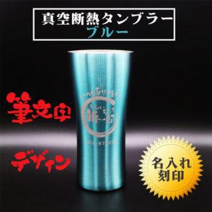 3種類デザイン♪真空断熱タンブラーシングルタイプ登場!