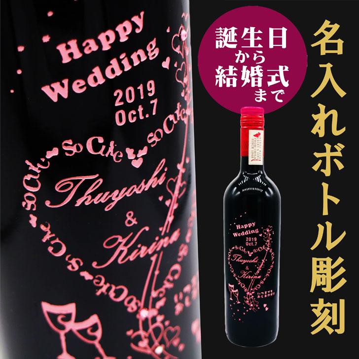 お誕生日から結婚祝いまで贈れる~デザインボトル彫刻♪