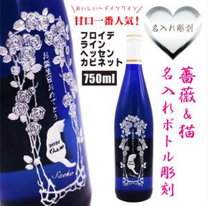 ドイツ白ワイン甘口一番人気!名入れ彫刻ボトル(^^♪