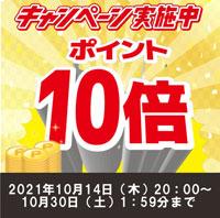 10月14日(木)20時より楽天市場店にてポイント10倍キャンペーンスタートします!
