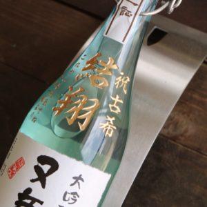 福島県の美味しい地酒「又兵衛 大吟醸」に名入れ彫刻!