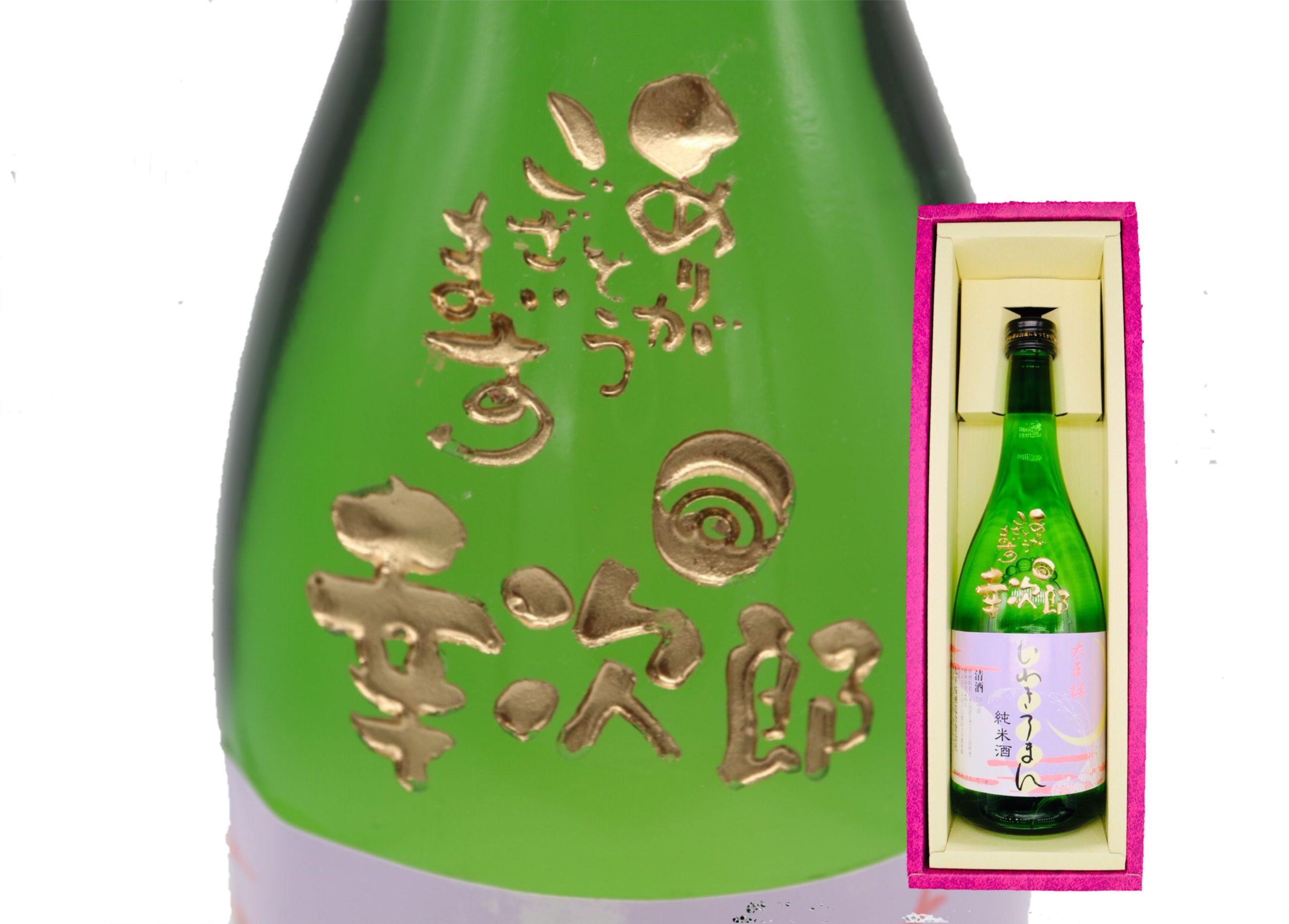 福島県のお酒をボトル彫刻して販売します♪