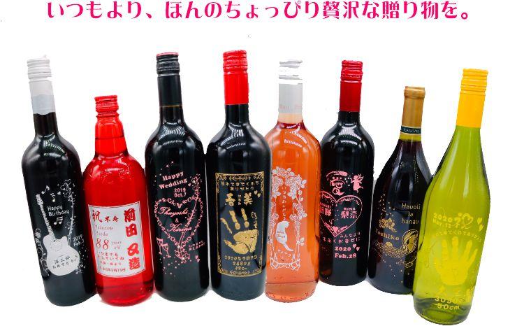 ボトル彫刻&お酒販売スタート♪