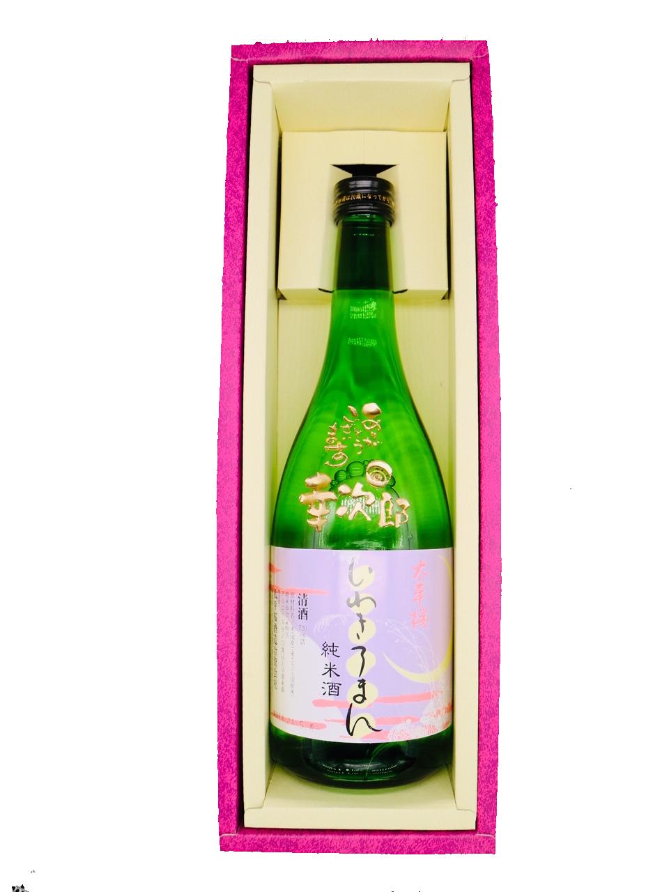 福島県の美味しいお酒に名入れ彫刻します♪