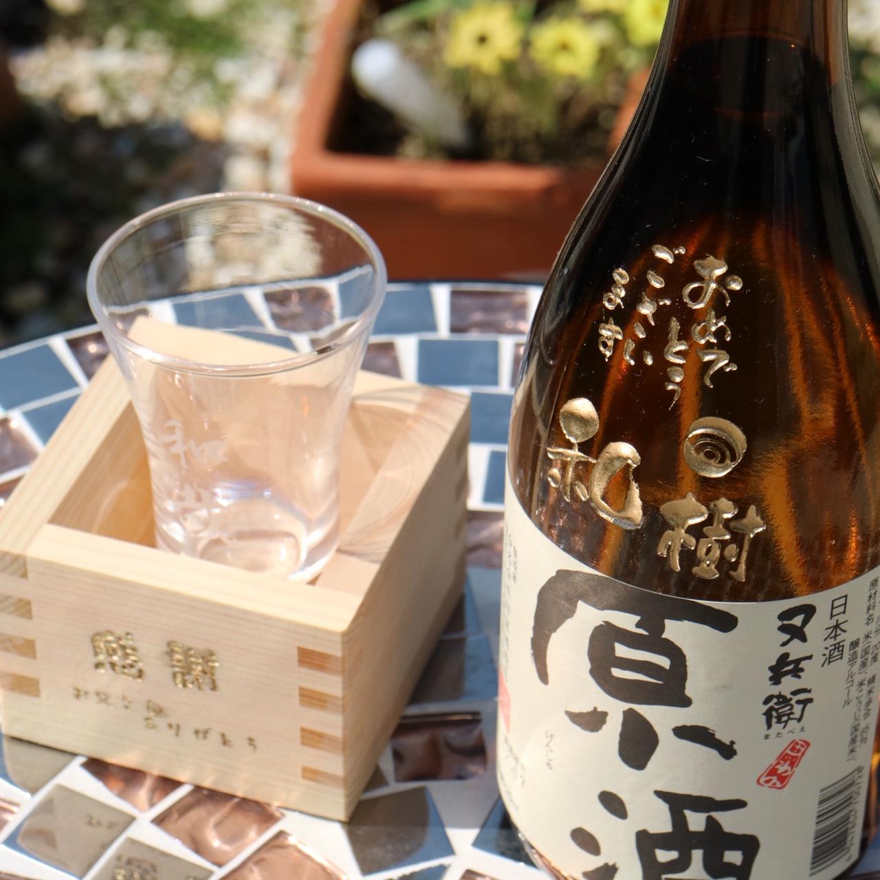 いわき市の人気地酒に名入れ彫刻♬