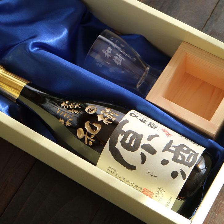 福島県産の美味しいお酒と名入れグラスセットをお届けします♪