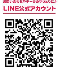 LINE公式アカウントにて各種デザインのやりとりが可能に!