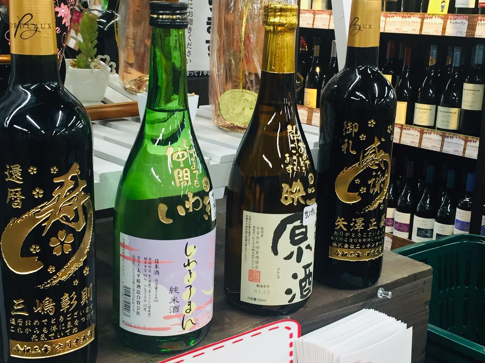 福島県の酒!8年連続日本一に輝きました!