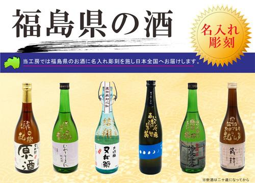 福島県いわき市より名入れ彫刻ギフトを日本全国へお届けします!