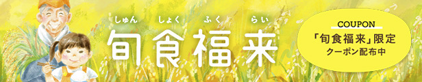旬食福来キャンペーン2021第2弾がスタートしました!