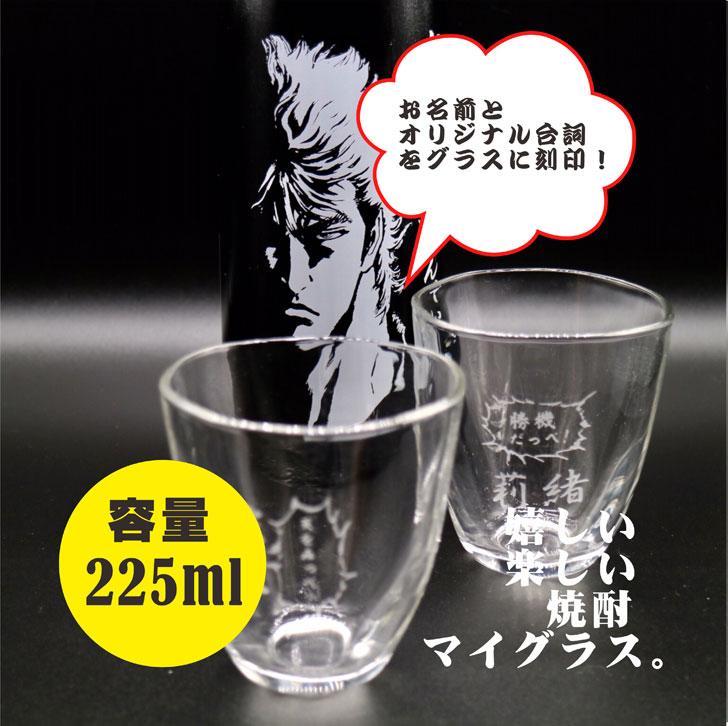 北斗の拳本格芋焼酎に特製名入れ焼酎グラス2個付き♪