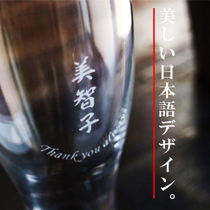 グラスの底から感謝の言葉が見えてくる美しいビアグラス♪